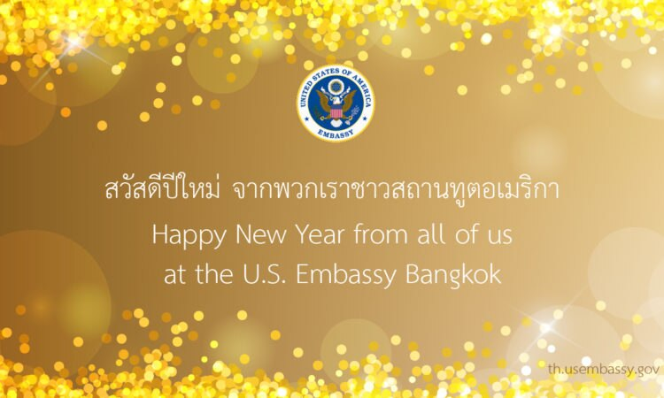 Happy New Year from U.S. Mission Thailand